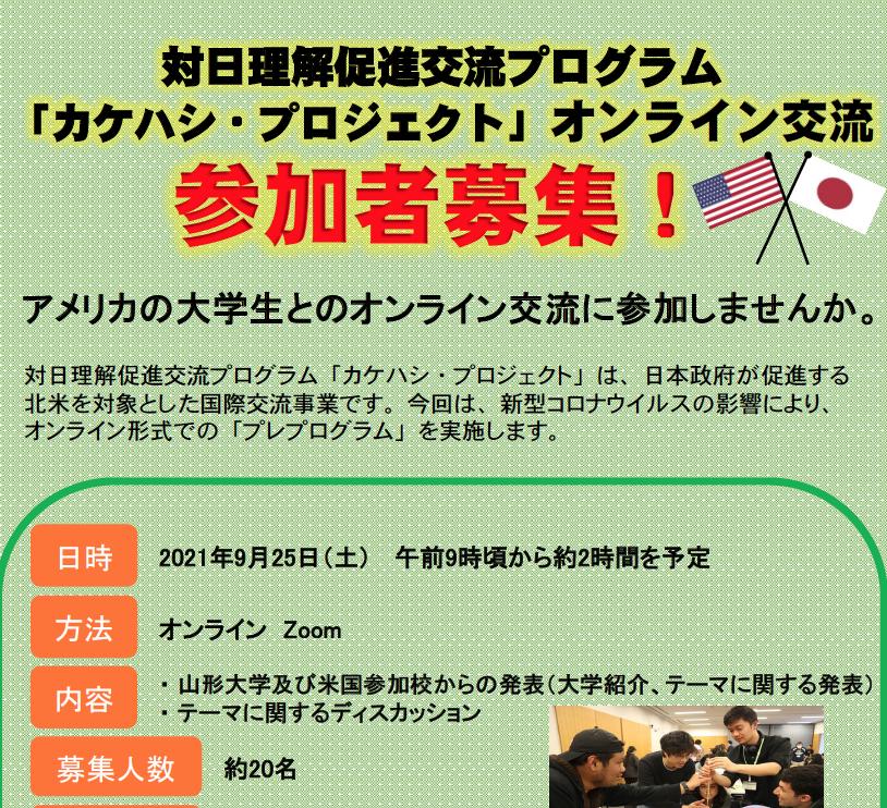 Kakehashi Project カケハシ・プロジェクト アメリカの学生と交流しましょう!