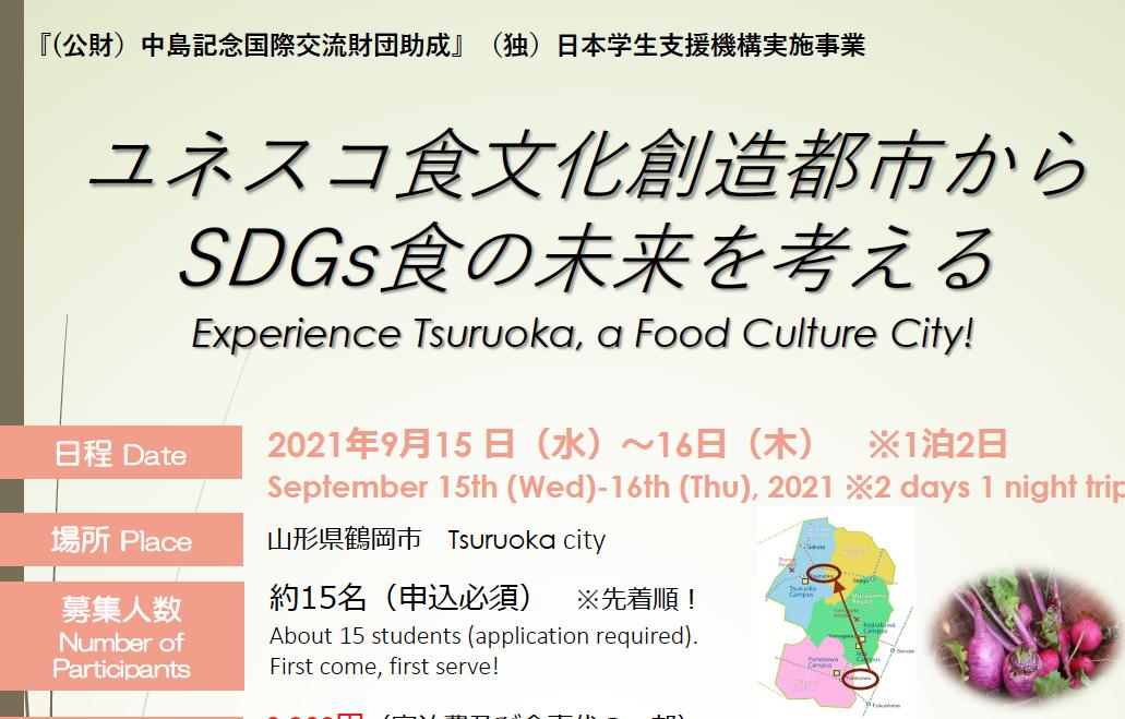 Exchange Students 留学生: Let's go to Tsuruoka! 鶴岡市にいきましょう