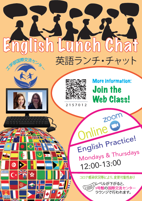 English Lunch Chat 英語ランチ・チャット We'll start again in October!